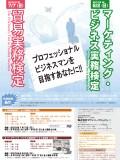 2013年7月7日実施試験ポスター