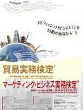 2014年3月2日実施試験ポスター