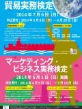 2014年7月6日実施試験ポスター