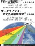 2015年7月5日実施試験ポスター
