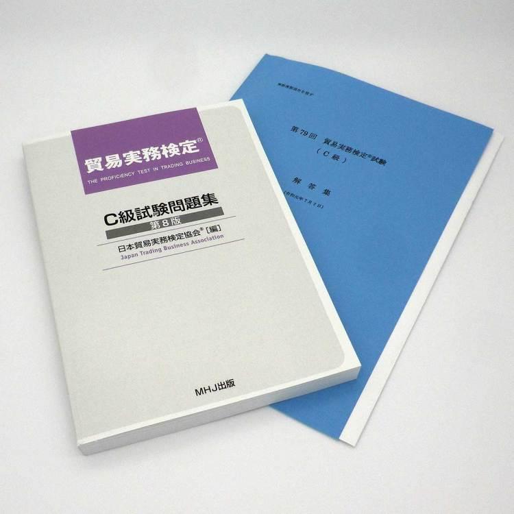 貿易実務検定®C級セット1(C級問題集+79回)