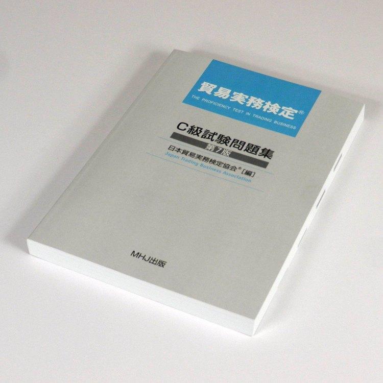 貿易実務検定® C級試験問題集〈第7版〉