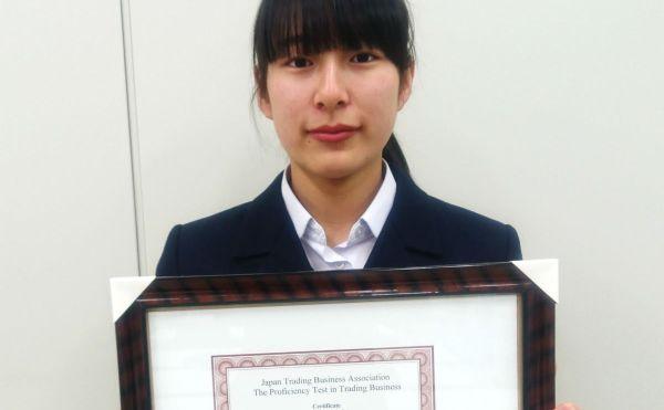 貿易実務検定最年少(2018年現在)合格者の横倉和奏さん