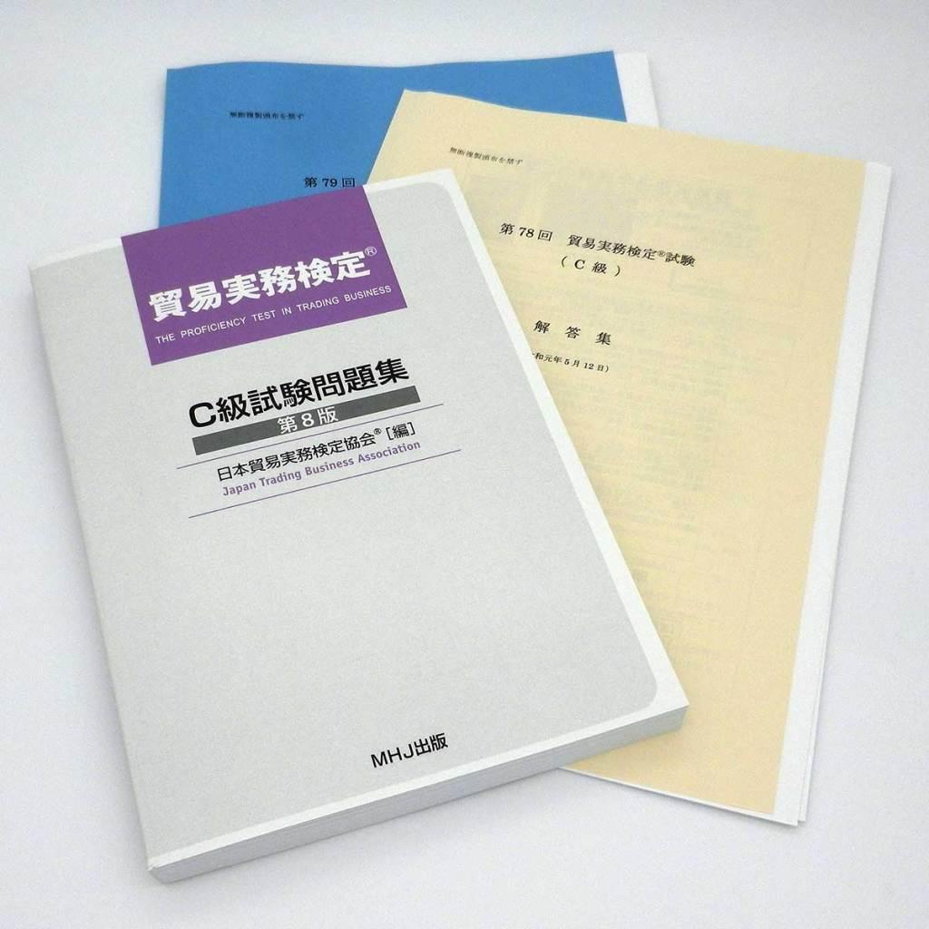 貿易実務検定®C級セット2(C級問題集+79,78回)