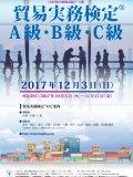 2017年12月3日実施試験ポスター