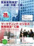 2019年7月7日実施試験ポスター