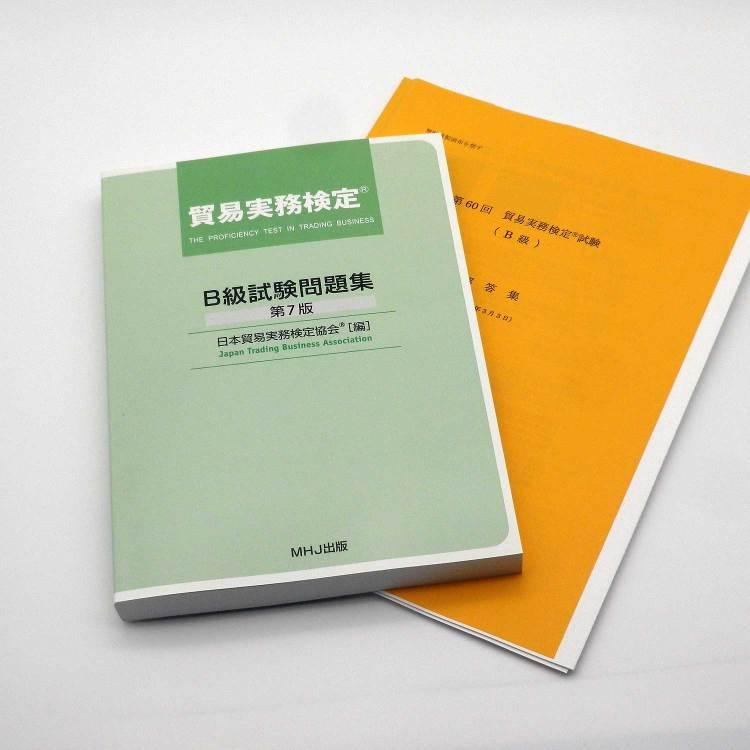貿易実務検定®B級セット1