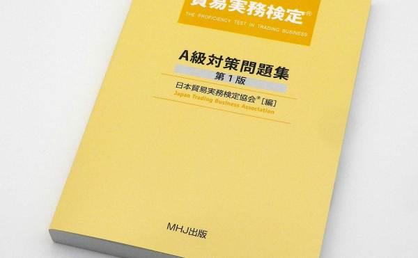 貿易実務検定® A級対策問題集〈第1版〉