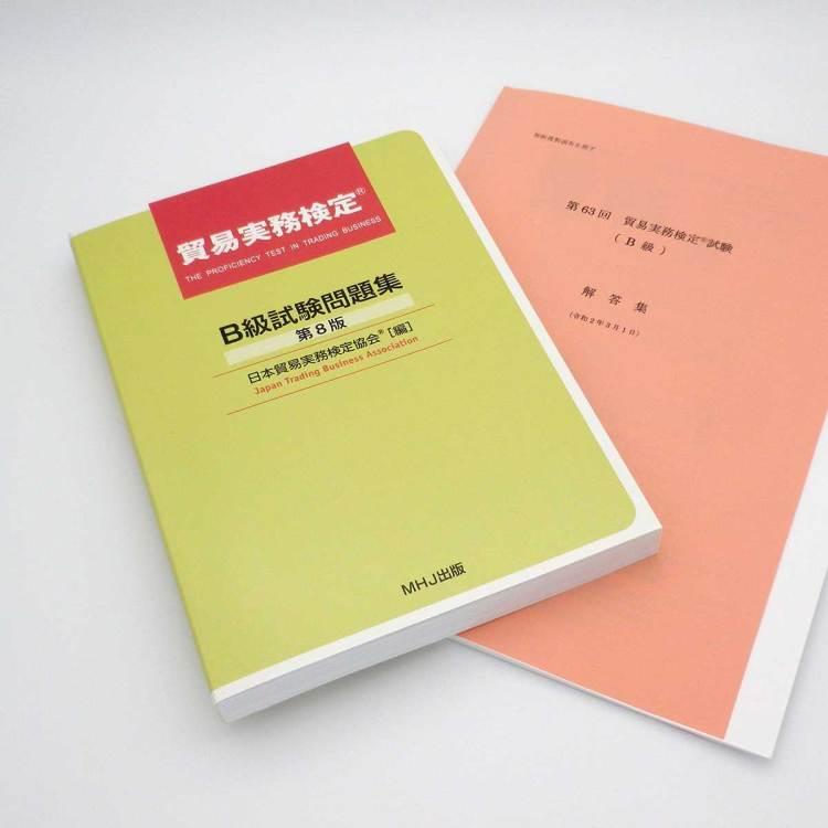 貿易実務検定(R)B級セット1(B級問題集+63回)