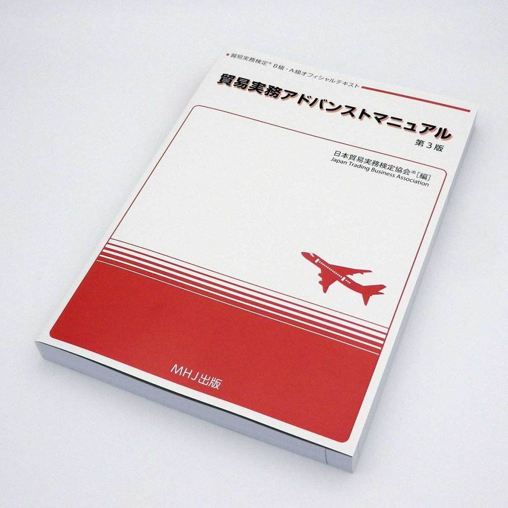 貿易実務アドバンストマニュアル(第3版)