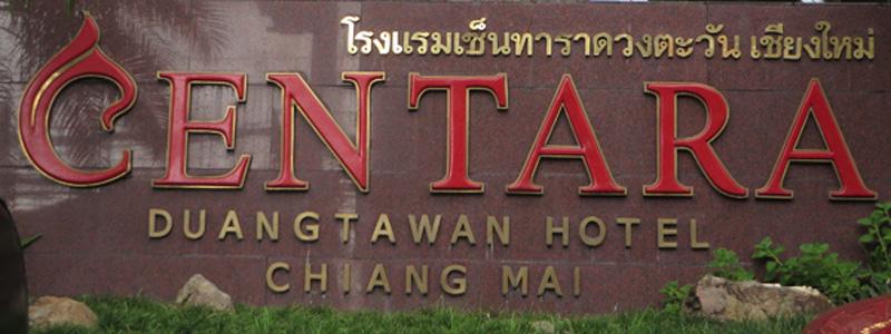 Centara Duangtawan Chiang Mai Thailand