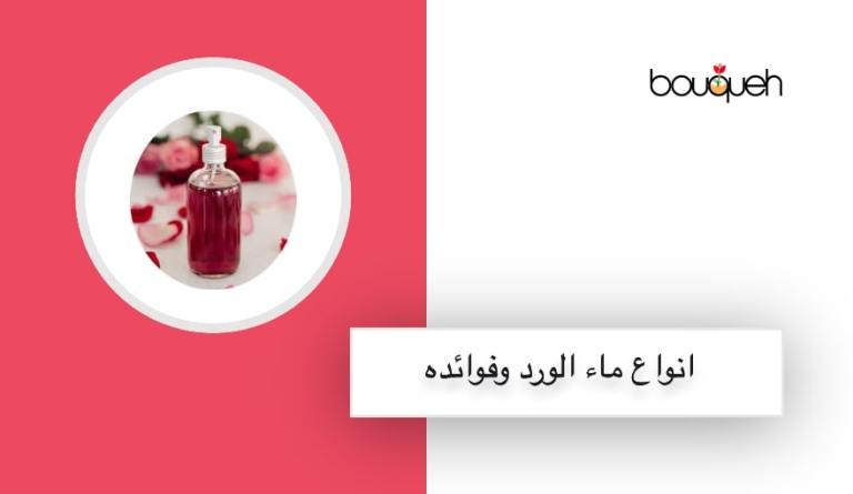 أنواع ماء الورد والفرق بينه وبين ماء الزهر