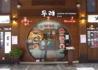 Doo Rae Korean Barbecue - Bangkok Korea Town - Best Korean Restaurant