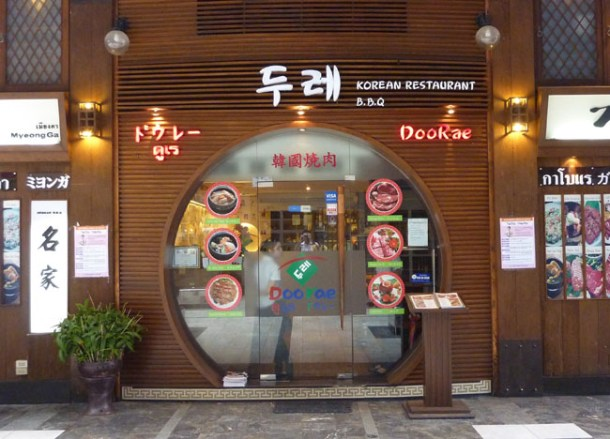 Doo Rae Korean Restaurant, Sukhumvit Plaza, Bangkok Korean Barbecues