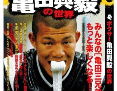 大阪でも見られますよ! 河野公平VS亀田興毅