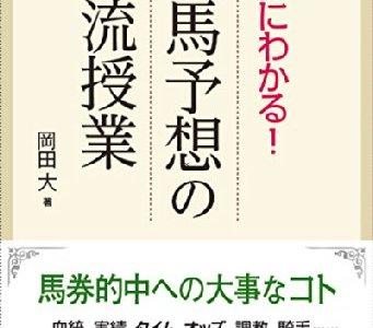 2015年上半期、日本人の世界タイトルマッチ大胆予想!!!