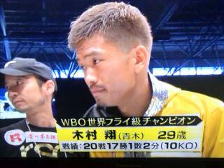 日本頂上決戦を制したのは… プロたたき上げの木村翔VSアマチュアエリート田中恒成  WBO世界フライ級タイトルマッチ