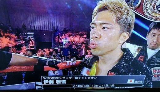 速報)伊藤雅雪が判定負けでタイトル防衛に失敗! VSジャメル・へリング(WBO世界S・フェザー級タイトルマッチ)