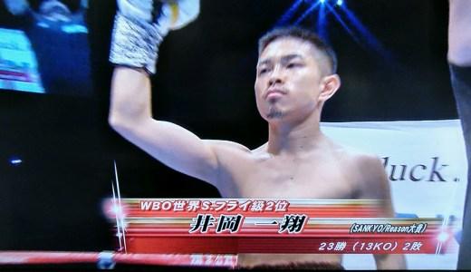 現役日本人最強ボクサーは誰だ!(第12回/2020年4月)今回も大胆に、ベスト20位まで作成