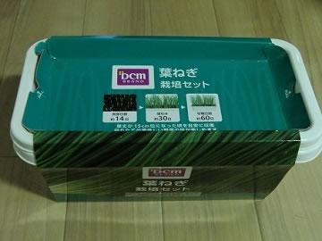 野菜栽培キット01