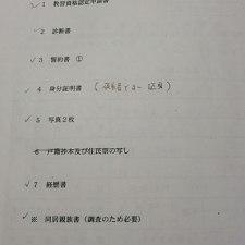 教習資格認定申請に行ってきました。