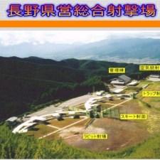 景色よすぎるだろ!天空の射撃場、長野県営総合射撃場