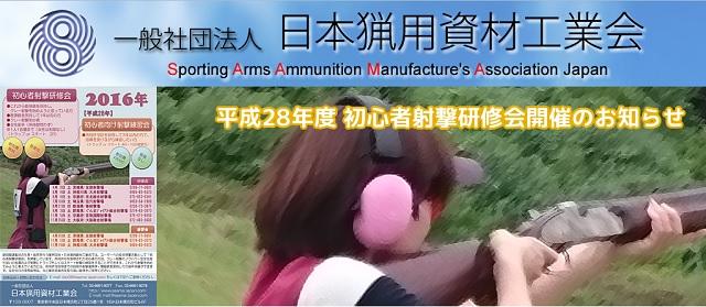 2016初心者射撃研修会