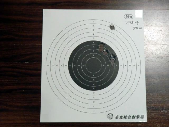 ブリネッキ50m×M870