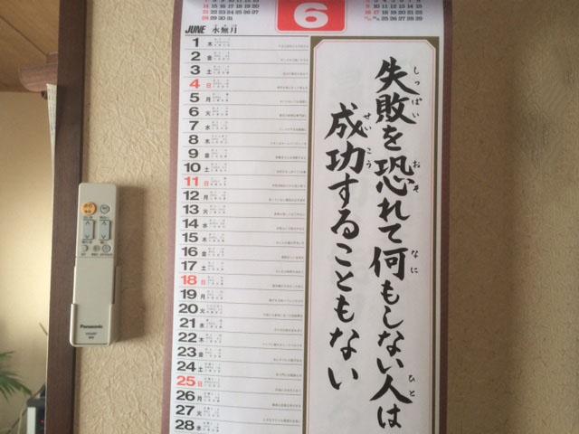 格言カレンダー