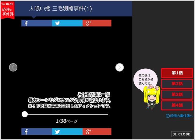 三毛別羆事件webマンガ