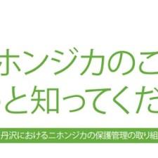 増えすぎたシカが引き起こす問題を、神奈川県の資料から学んでみる。