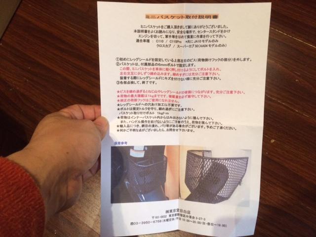 クロスカブ東京堂ミニバスケット