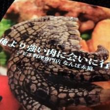 大阪でジビエ料理といえばここ。「なんば赤狼」で鹿を食らってきた!