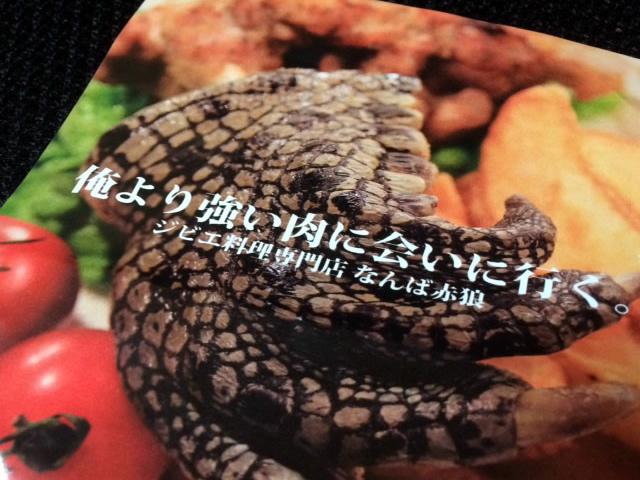 大阪のジビエ料理店なんば赤狼