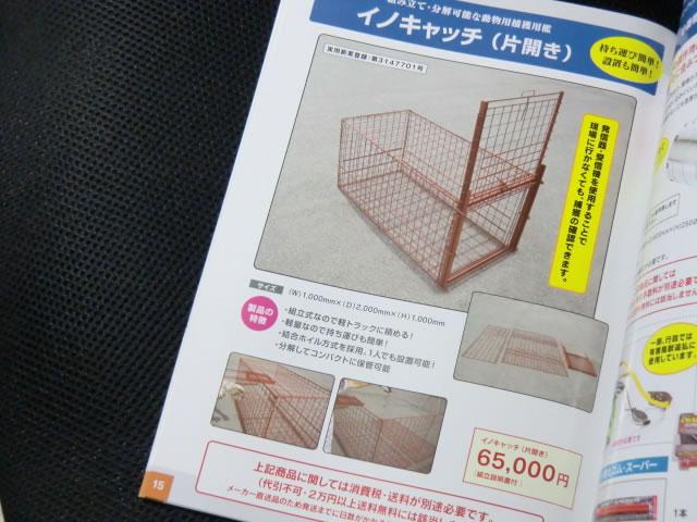 日本一安い罠の店カタログ