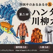 HYKE主催「ハンター川柳大会」の選外佳作を個人的に紹介してみる。