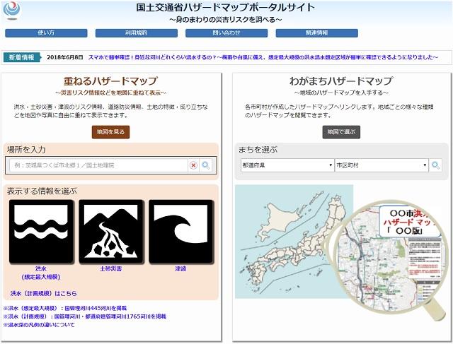 超わかりやすい!正確な「ハザードマップ」で地域の災害リスクを知る