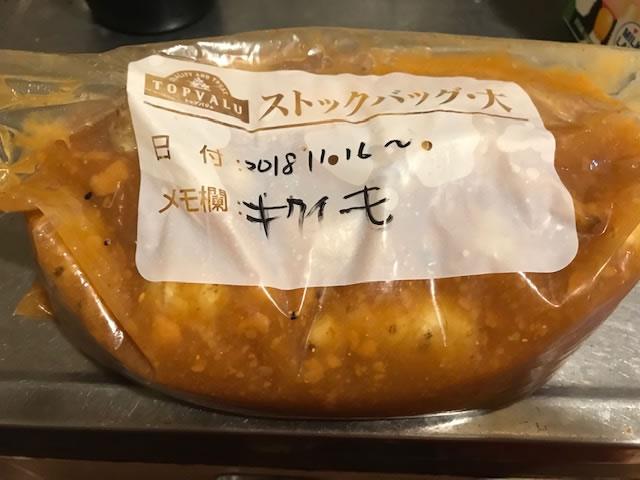 キクイモ味噌漬け