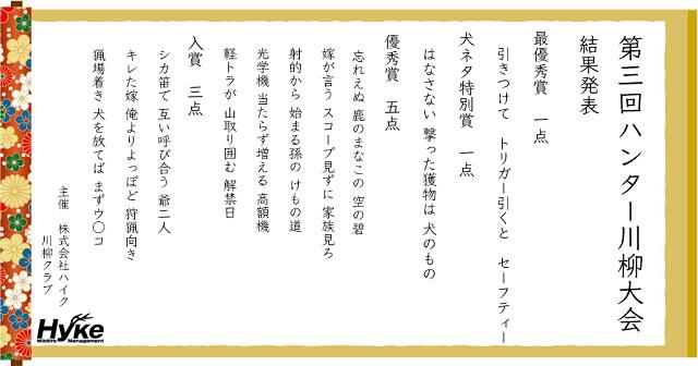 第三回 ハンターあるある川柳大会 結果発表!