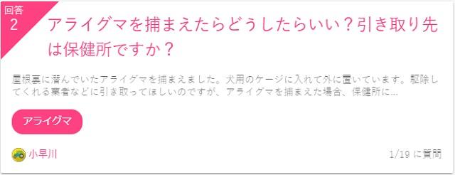 狩猟の知識で人助け?「鳥獣害Q&A」サイトで世のため人のために回答してみる。