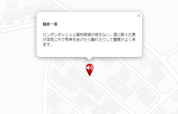 【常習】ご近所迷惑行為マップ【ベータ版】