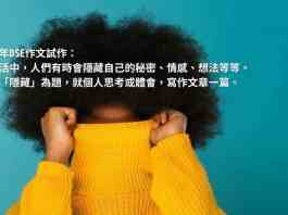 隱藏-dse-2021-中文-作文01