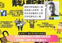 胡適及國際特赦組織