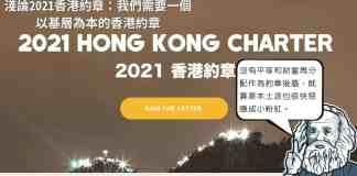 淺論2021香港約章:我們需要一個以基層為本的香港約章