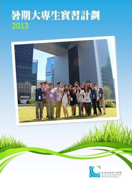 intern2013_cover