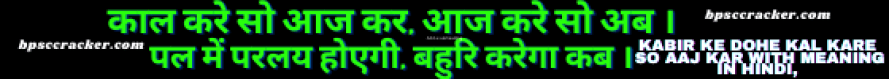 काल करे सो आज कर, आज करे सो अब ।, kabir ke dohe dkare so aaj kar in hindi, kal kare so aaj kar, kabir ke dohe kal kare so aaj kar meaning in hindi, kabir ke dohe kal kare so aaj, kabir das ke dohe kal kare so aaj kar, kabir das ke dohe kal kare so aaj kar in hindi