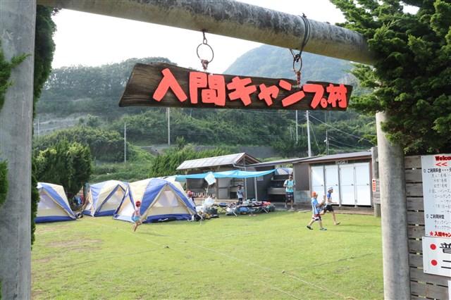 入間キャンプ村 (2)-1