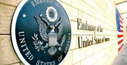 U.S. Suspends 'Drop Box' Visa Applications In Nigeria