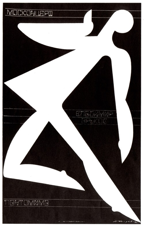 For more such gems in context see maria lafonts excellent soviet posters the sergo grigorian collection