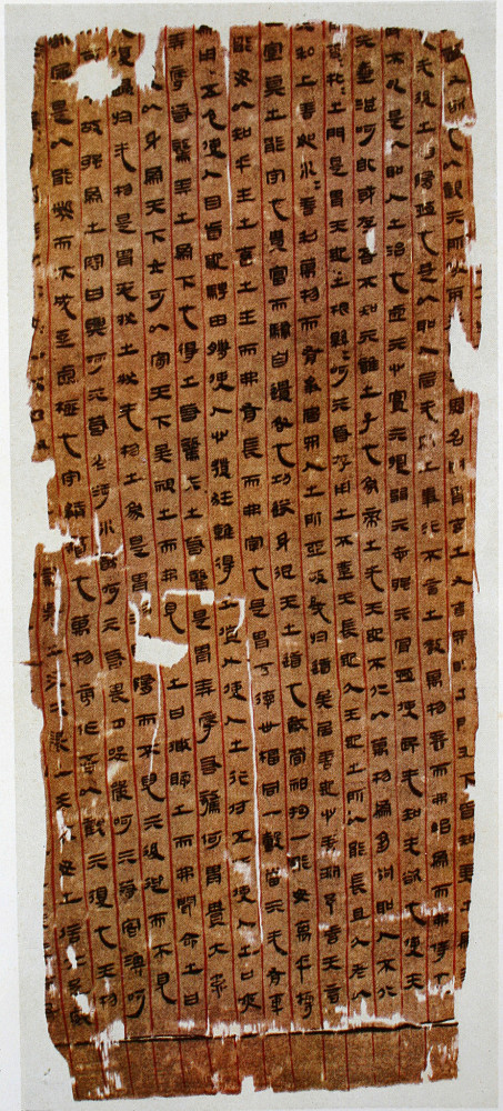 2nd century BC Ink-on-silk manuscript of the Tao Te Ching